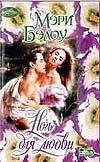 Бэлоу М. - Ночь для любви обложка книги