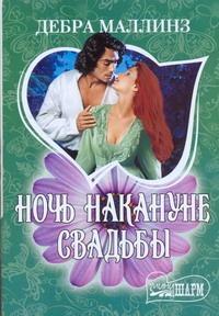 Ночь накануне свадьбы обложка книги