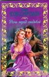 Джордан Софи - Ночь перед свадьбой обложка книги