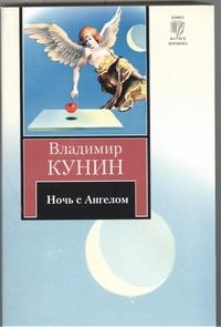 Кунин В.В. - Ночь с Ангелом. Очень длинная неделя обложка книги