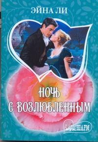 Ли Э. - Ночь с возлюбленным обложка книги