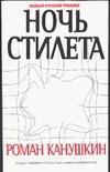 Канушкин Р.А. - Ночь Стилета' обложка книги