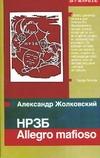 Жолковский А.К. - НРЗБ. Allegro mafioso обложка книги