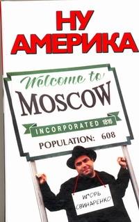 Свинаренко Игорь - Ну Америка обложка книги