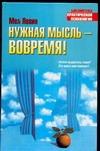 Левин М. - Нужная мысль - вовремя!' обложка книги