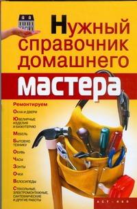 Горбов А.М. - Нужный справочник домашнего мастера обложка книги