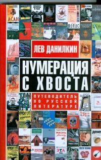 Данилкин Лев - Нумерация с хвоста обложка книги