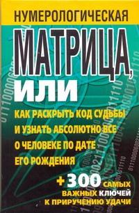 Надеждина В. - Нумерологическая матрица, или Как раскрыть код судьбы и узнать абсолютно все о ч обложка книги