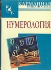 Нумерология Калюжный В.В.