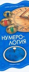 Резько И.В. - Нумерология обложка книги
