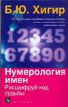 Нумерология имен. Расшифруй код судьбы обложка книги