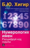 Нумерология имен. Расшифруй код судьбы Хигир Б.Ю.