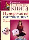 - Нумерология счастливых чисел обложка книги