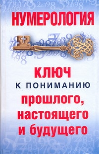 Хорсанд-Мавроматис Д. - Нумерология. Ключ к пониманию прошлого, настоящего и будущего обложка книги