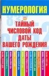 Хорсанд-Мавроматис Д. - Нумерология. Тайный числовой код даты вашего рождения обложка книги