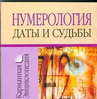 Смирнова Л. - Нумерология.Даты и судьбы обложка книги