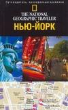 Нью - Йорк обложка книги