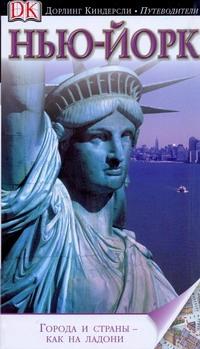 Нью-Йорк Берман Э.
