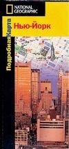 - Нью-Йорк обложка книги