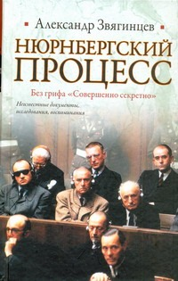 Звягинцев А.Г. - Нюрнбергский процесс. Без грифа Совершенно секретно обложка книги
