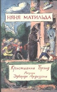 Няня Матильда обложка книги