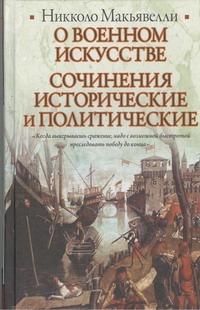Макьявелли Н. - О военном искусстве. Сочинения исторические и политические обложка книги