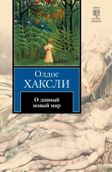 Хаксли О. - О дивный новый мир обложка книги