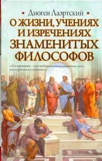 Диоген Лаэртский - О жизни, учениях и изречениях знаменитых филососфов обложка книги