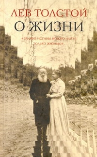 Толстой Л.Н. - О жизни. Афоризмы и избранные мысли Л.Н. Толстого, собранные Л.П. Никифоровым. И обложка книги