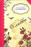 Алексин А.Г. - О любви обложка книги
