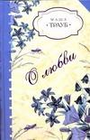 Трауб Маша - О любви обложка книги