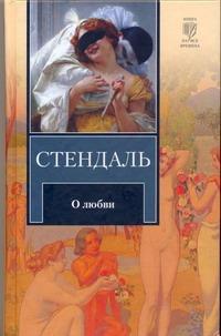 Стендаль Ф. - О любви обложка книги