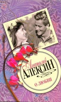 О любви ( Алексин А.Г.  )