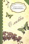О любви Токарева В.С.