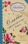 Токарева В.С. - О любви и других простых вещах обложка книги