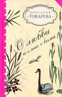 Токарева В.С. - О любви и о нас с вами обложка книги