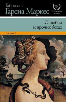 Гарсиа Маркес Г. - О любви и прочих бесах обложка книги