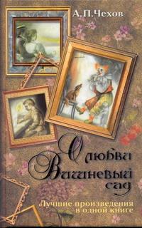 О любви. Вишневый сад обложка книги
