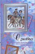 О любви. Лучшие произведения русских писателей в одной книге