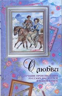 Николаев Ю.Ф. - О любви. Лучшие произведения русских писателей в одной книге обложка книги