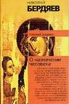 Бердяев Н.А. - О назначении человека обложка книги