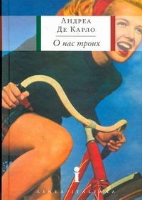 Де Карло Андреа - О нас троих обложка книги
