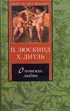 О поисках любви обложка книги