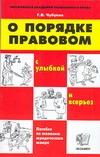 Чубуков Г.В. - О порядке правовом (с улыбкой и всерьез) обложка книги