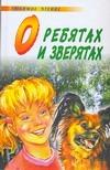 Нянковский М.А. - О ребятах и зверятах обложка книги