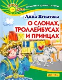 Игнатова - О слонах,троллейбусах и принцах обложка книги