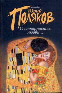 Поляков Ю.М. - О странностях любви.. обложка книги