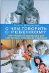 Маховская О.И. - О чем говорить с ребенком? Инструкция по выживанию для современных российских ро обложка книги