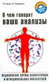 Романовский В.Е. - О чем говорят ваши анализы обложка книги