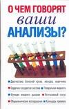Надеждина В. - О чем говорят ваши анализы обложка книги